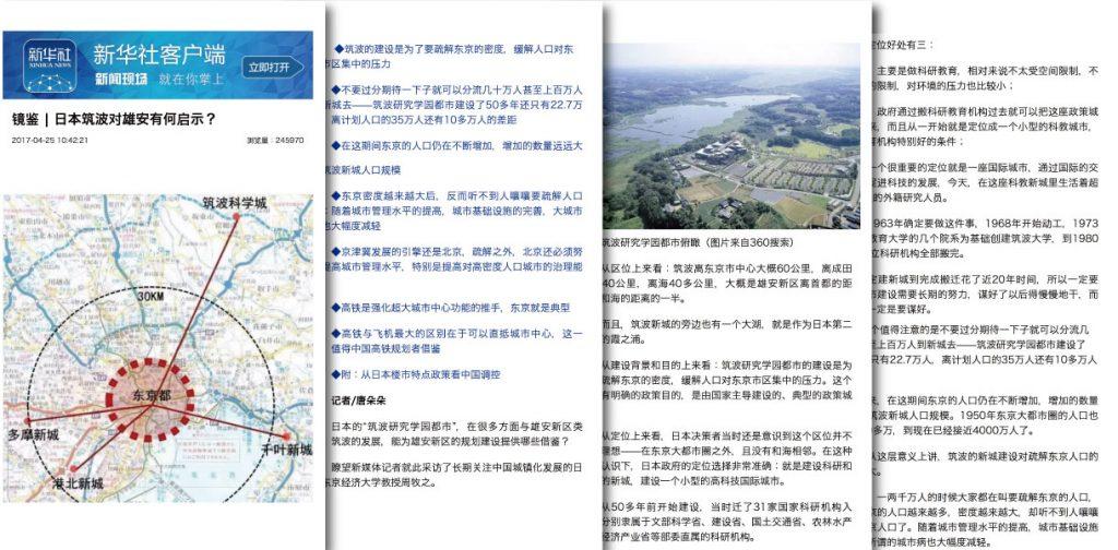 中国国営通信社である新華社「XI...